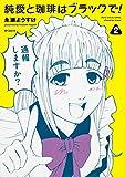 純愛と珈琲はブラックで! 2 (MFコミックス フラッパーシリーズ)