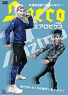 Daccoのエアロビクス ~中級編~ [DVD](在庫あり。)