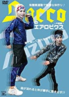 Daccoのエアロビクス ~中級編~ [DVD](通常1~2か月以内に発送)