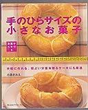 手のひらサイズの小さなお菓子 (婦人生活ファミリークッキングシリーズ―お菓子A・B・C)
