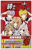 紳士同盟クロス 10 特装版 (りぼんマスコットコミックス)