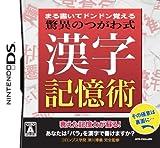 「漢字記憶術」の画像