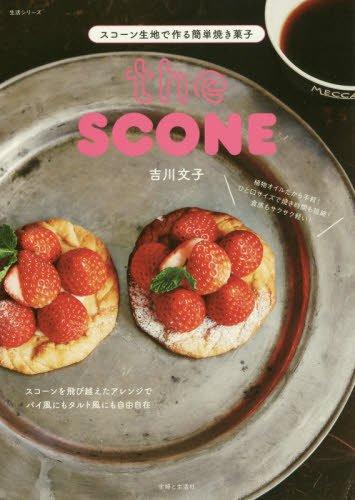スコーン生地で作る簡単焼き菓子 (生活シリーズ)の詳細を見る