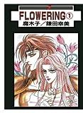 FLOWERING / 魔木子 のシリーズ情報を見る