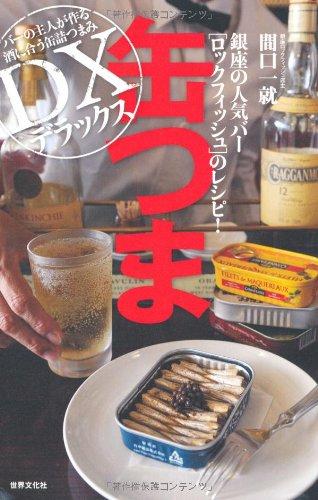 缶つま デラックス 銀座の人気バー ロックフィッシュのレシピ!の詳細を見る
