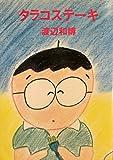 タラコステーキ (1982年 / 渡辺 和博 のシリーズ情報を見る