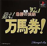 競馬最勝の法則'97 Vol.1 狙え!万馬券!