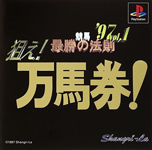 PS/競馬最勝の法則 '97 Vol.1 狙え 万馬券