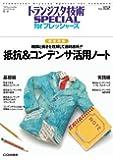 抵抗&コンデンサ活用ノート―徹底図解 (トランジスタ技術special forフレッシャーズ)