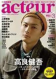 アクチュール 2011年 3月号 No.22 (キネ旬ムック)