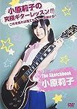 小原莉子の究極ギターレッスン!![DVD]