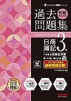 合格するための過去問題集 日商簿記3級 '19年6月検定対策 (よくわかる簿記シリーズ)