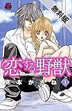 恋する野獣~LoveBeast~ 1【期間限定 無料お試し版】 (MIU 恋愛MAX COMICS)