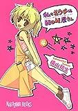 私のおウチはHON屋さん 4巻 (デジタル版ガンガンコミックスJOKER)