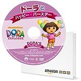 【Amazon.co.jp限定】ドーラとハッピー・バースデー FFP仕様(初回生産限定) [DVD]