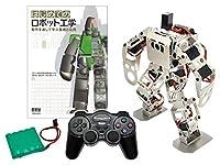 (セット) 書籍「はじめてのロボット工学」と二足歩行ロボット Robovie-nano (組み立てキット版) 専用バッテリー+コントローラーセット [ラジコン]