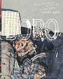 BORO―つぎ、はぎ、いかす。青森のぼろ布文化