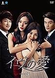 イヴの愛 DVD-BOX3[DVD]