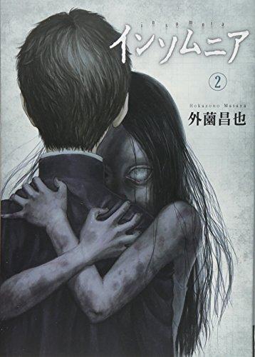 インソムニア 2 (電撃ジャパンコミックス ホ 1-2)の詳細を見る