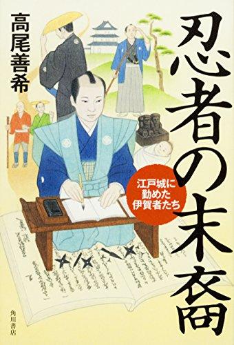 忍者の末裔 江戸城に勤めた伊賀者たちの詳細を見る