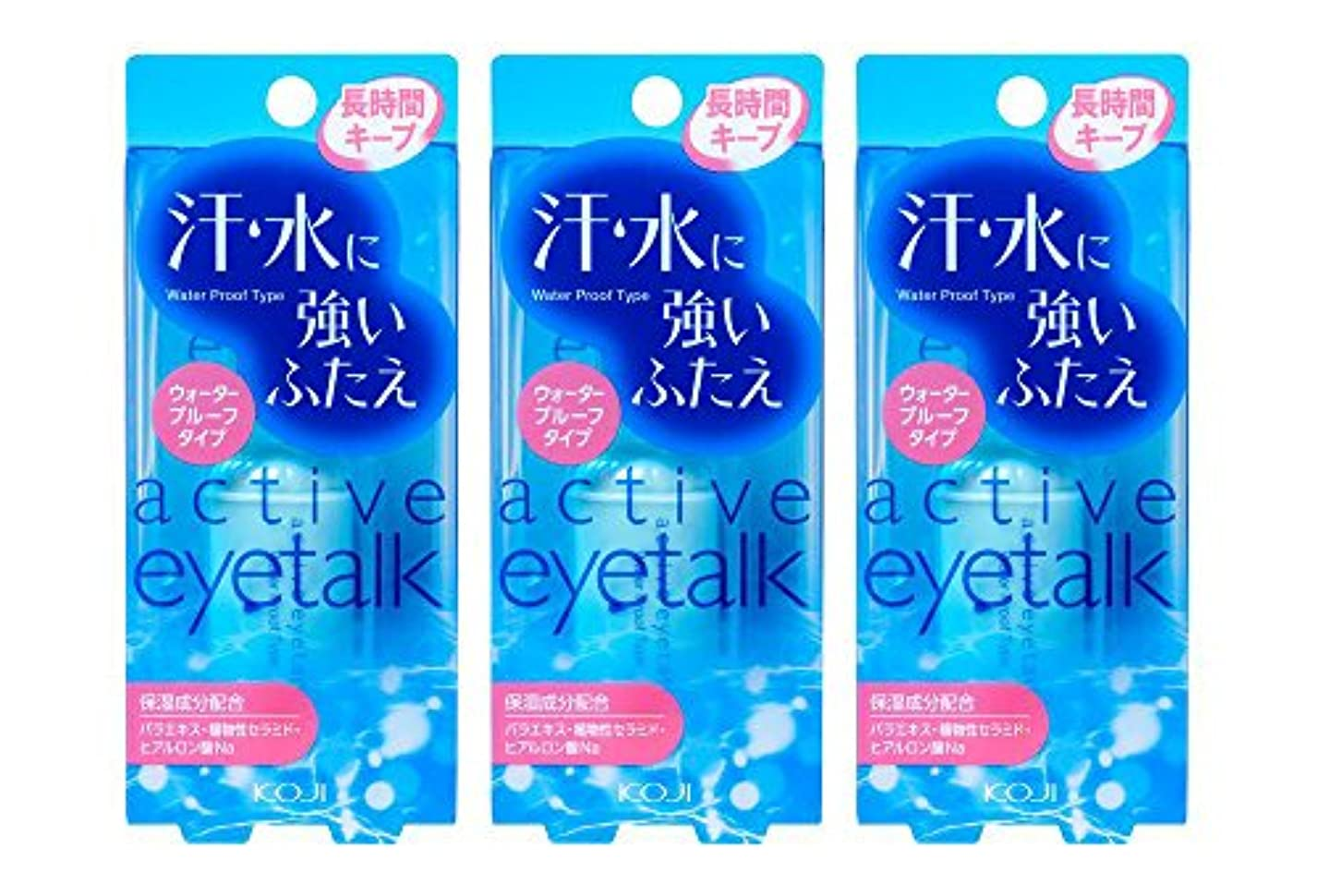 昇進略奪円周コージー アクティブアイトーク2 2ET0750 (ふたえまぶた用化粧品) 3個セット