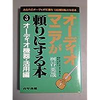 オーディオマニアが頼りにする本〈3 オーディオ機器・活用編〉