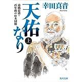 天佑なり 上 高橋是清・百年前の日本国債<天佑なり> (角川文庫)