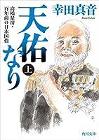 天佑なり 上 高橋是清・百年前の日本国債 (角川文庫)