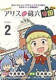 ワンダれ!!アリスと蔵六学園 ちゃぷたー2 (RYU COMICS)