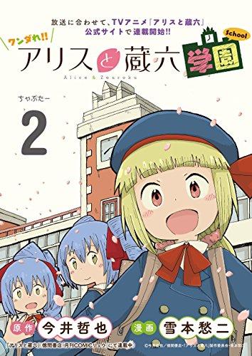 ワンダれ!!アリスと蔵六学園 ちゃぷたー2 (RYU COMICS)の詳細を見る