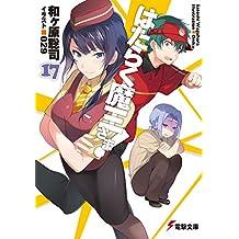 はたらく魔王さま!17 【電子特別版】 (電撃文庫)