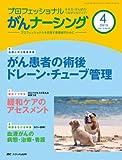 プロフェッショナルがんナーシング 第3巻4号(4 2013)―プロフェッショナルを目指す看護師のために 巻頭特集:がん患者の術後ドレーン・チューブ管理