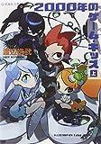 2000年のゲーム・キッズ(上) (星海社文庫)