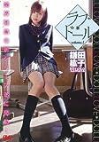鎌田紘子 ラブ*ドール volume.1 [DVD]