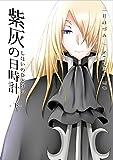 紫灰の日時計・下 (Studio F# Novels)
