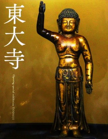 あべのハルカス美術館 開館記念特別展  東大寺 公式図録