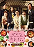 [DVD]ママもキレイだ DVD-BOX2