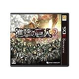 進撃の巨人2~未来の座標~ - 3DS