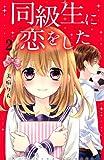 同級生に恋をした 分冊版(2) (なかよしコミックス)