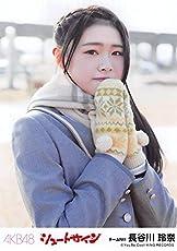 【長谷川玲奈】 公式生写真 AKB48 シュートサイン 劇場盤 みどりと森の運動公園Ver.