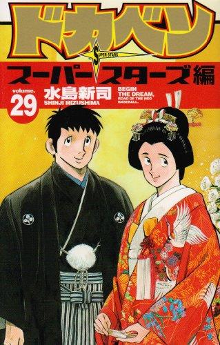 ドカベン スーパースターズ編 29 (少年チャンピオン・コミックス)の詳細を見る