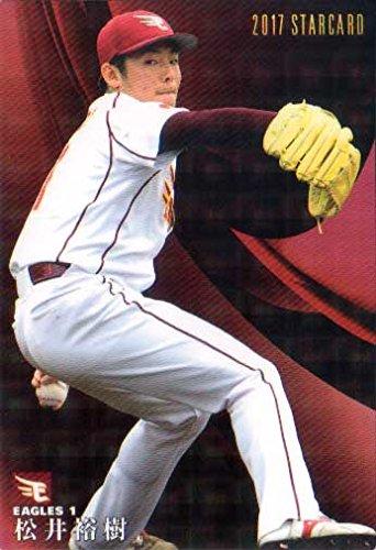 カルビー2017 プロ野球チップス スターカード No.S-09 松井裕樹