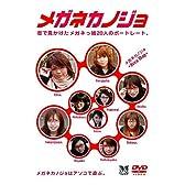 メガネカノジョ [DVD]