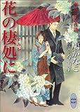 花の棲処に 東景白波夜話 (講談社X文庫ホワイトハート(BL))