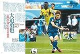 WORLD CUP RUSSIA 2018 BEST16 西野ジャパン ロシア激闘録 (サッカーマガジン8月号増刊 ワールドカップ2018日本代表決算速報号) 画像