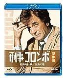 刑事コロンボ傑作選 愛情の計算/白鳥の歌[Blu-ray]