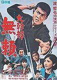 渡哲也 俳優生活55周年記念「日活・渡哲也DVDシリーズ」 大幹部 無頼