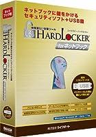 USB HardLocker for ネットブック