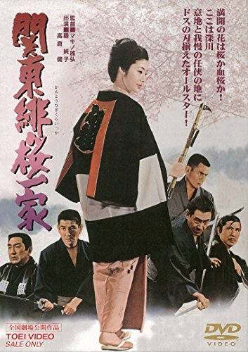 関東緋桜一家 [DVD]