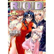 R.O.D ―第五巻― 【書き下ろしイラスト付】 (集英社スーパーダッシュ文庫)